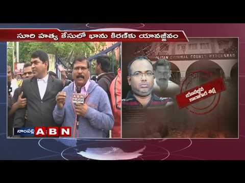 సూరి హత్య కేసులో భాను కిరణ్ కి యావజ్జీవ కారాగార శిక్ష | Suri Slayed case updates | ABN Telugu