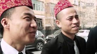 Дунганская свадьба (Ма Фей&Бай Сяо Жун)(Китай)
