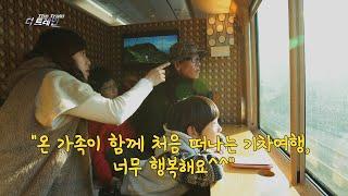 [4K]O트레인으로 한국에서 가장 높은 기차역까지!O …