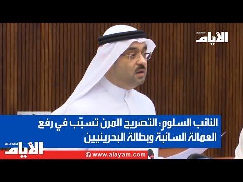 الناي?ب السلوم : التصريح المرن تسبّب  في رفع العمالة الساي?بة وبـطالة البحرينيين  - نشر قبل 51 دقيقة