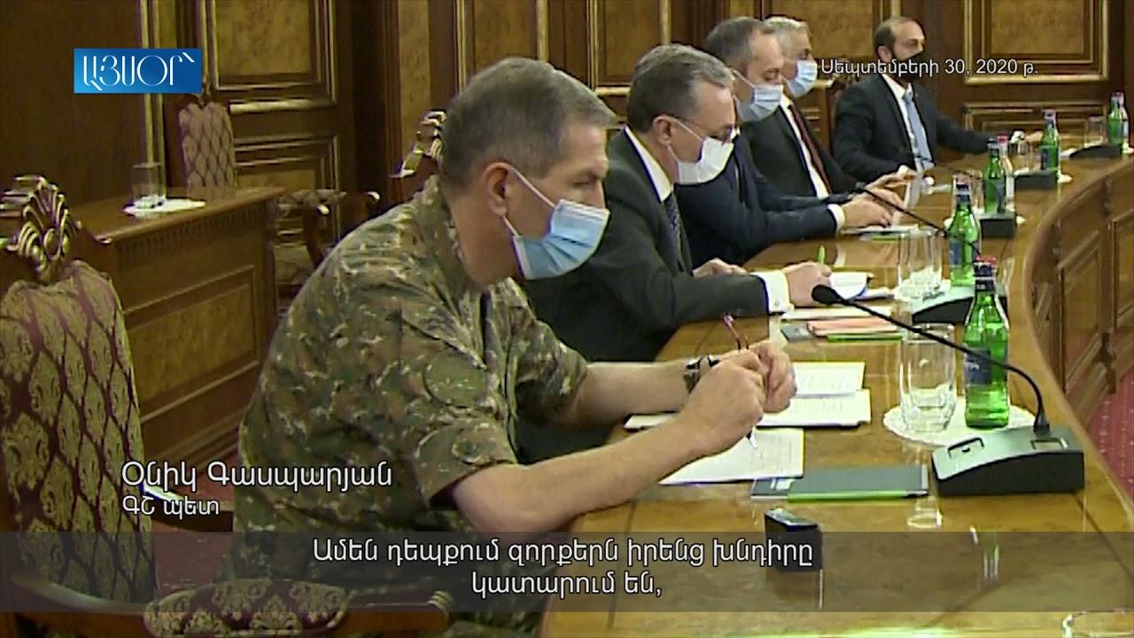 Հրապարակվեց ԱԽ նիստին Օնիկ Գասպարյանի զեկույցի ձայնագրությունը