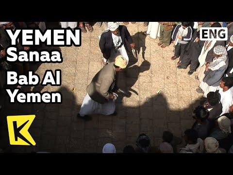 【K】Yemen Travel-Sanaa[예멘 여행-사나]예멘의 문, 밥알예멘과 잠비아 댄스/Bab Al Yemen/Jambiya Dance/Old Sanaa/Fortress