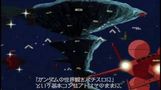 パチスロ機動戦士ガンダムⅢ めぐりあい宇宙編 PV