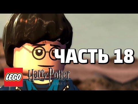 LEGO Harry Potter: Years 5-7 Прохождение - Часть 18 - ДОББИ!