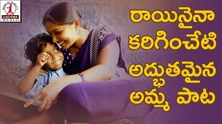 Best Emotional Song on Mother | Nuvve Lekunte Amma | Latest Telugu Songs | Lalitha Audios And Videos