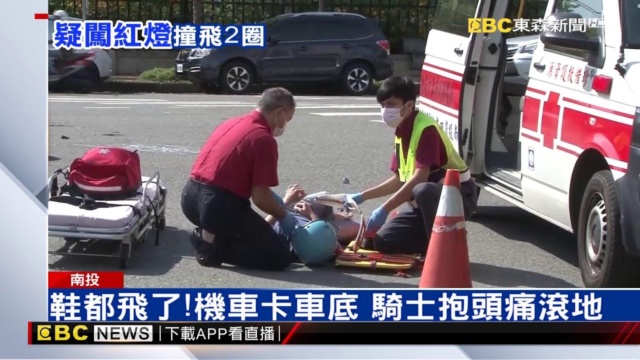 騎士疑闖紅燈左轉 遭直行車撞飛2圈落地 - YouTube