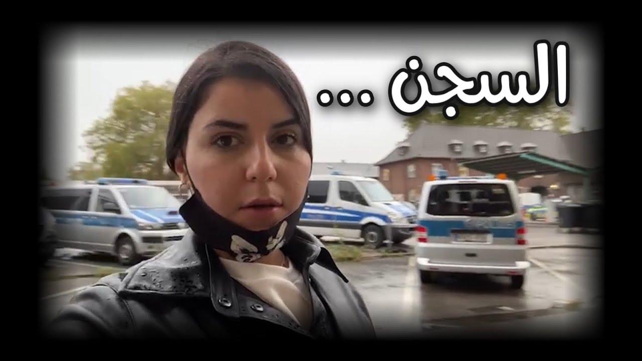 سارة في السجن بسبب مخالفة القوانين 😱 شاهد ردة فعل خالد النعيمي