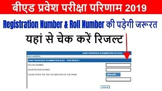 यूपी बीएड प्रवेश परीक्षा परिणाम 2019 ( up bed entrance exam 2019 result ) official update