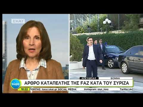 Τώρα | Άρθρο καταπέλτης της Faz κατά του ΣΥΡΙΖΑ | 20/4/2018
