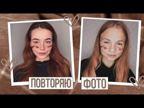 ПОВТОРЯЮ ФОТО БЛОГГЕРОВ С VARVARA VLADELSCHIKOVA
