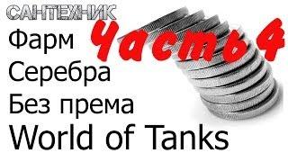 Фарм (заработок) серебра без према и и прем-танков, часть 4