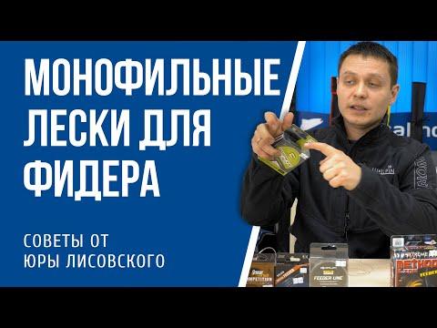 Монофильные лески для фидера. Выбор Юры Лисовского.