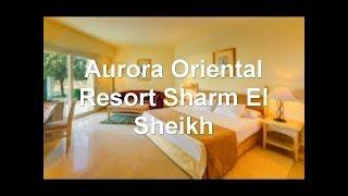 Aurora Oriental Resort 4 Египет Шарм Эль Шейх обзор отеля
