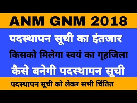 Anm Gnm 2018 Onlice Choice || पदस्थापन सूची में किसे मिलेगा गृहजिला