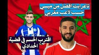 العد العكسي لقضية منير الحدادي| لاعب يعود للمنتخب المغربي| تاعرابت كان أفضل من ميسي في إحدى الأوقات