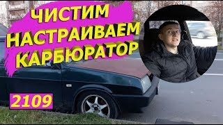 чистим настраиваем Карбюратор ВАЗ 2109 Тазобудни 1