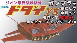 ガンプラ/ドダイYS(1/144・旧キット)を探して・買って・開封・組立・素組完成レビューする動画を作ってみた 38 / 機動戦士ガンダム