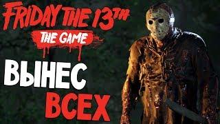 Friday the 13th: The Game - ИГРАЮ ЗА ДЖЕЙСОНА. НЕ ВЫЖИЛ НИКТО (пятница 13 игра) #1