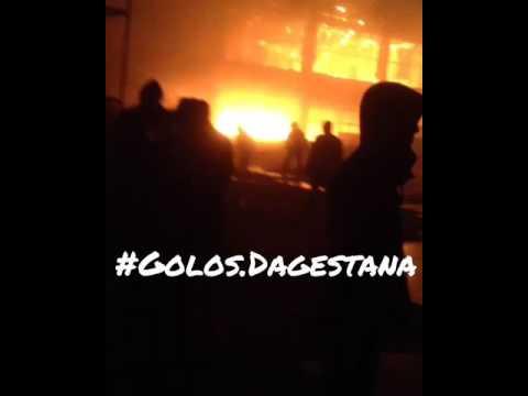 Сейчас горит мебельный салон в Хасавюрте возле Махачкалинского поста.