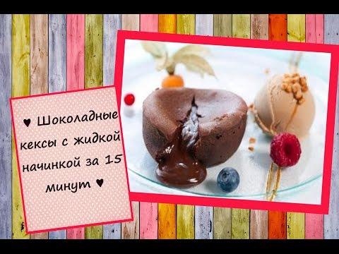 Шоколадный фондан с жидким