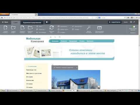 2. Урок - Структура Bitrix Framework - Меню и многоуровневое меню, навигация на сайте, видео 4/4
