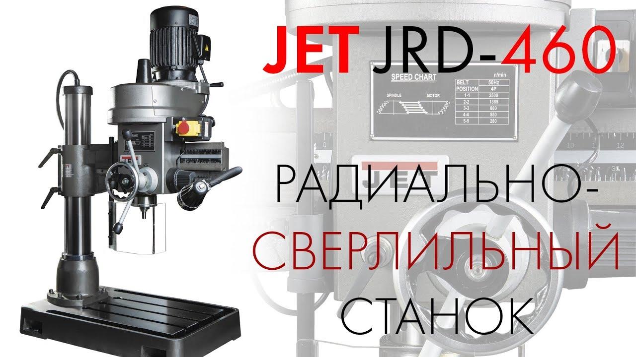 Обзор сверлильного станка JET JDP-10L - YouTube