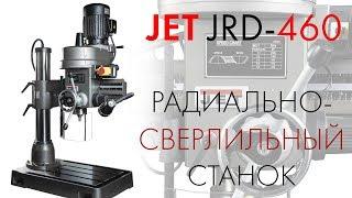 JET JRD-460 РАДИАЛЬНО-СВЕРЛИЛЬНЫЙ СТАНОК / обзор и тесты