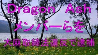 【衝撃!!!】「Dragon Ash」メンバーらを大麻取締法違反で逮捕!!! マックファーデンジェシーソラト 検索動画 26