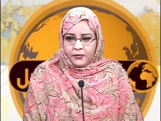 نشرة أخبار قناة الساحل 29-05-2017- جميلة بنت محمد الهادي