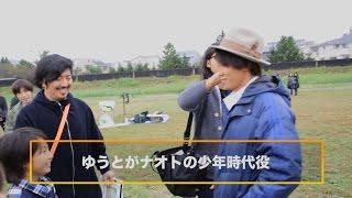 ナオト・インティライミ『夢のありか』MVメイキングティザー映像