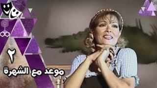 موعد مع الشهرة ׀ لوسي – ماجد المصري – السيد راضي ׀ الحلقة 02 من 15