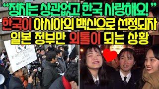 """""""정치 상관없고 한국 사랑해요!"""" 한…"""