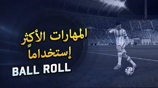 FIFA 15 | المهارات الأكثر استخداماً | (Ball Roll)