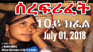 ERi-TV, Eritrea, Drama Series: Serefrifet - ሰረፍሪፈት - 10ይ ክፋል (Part 10), July 01, 2018