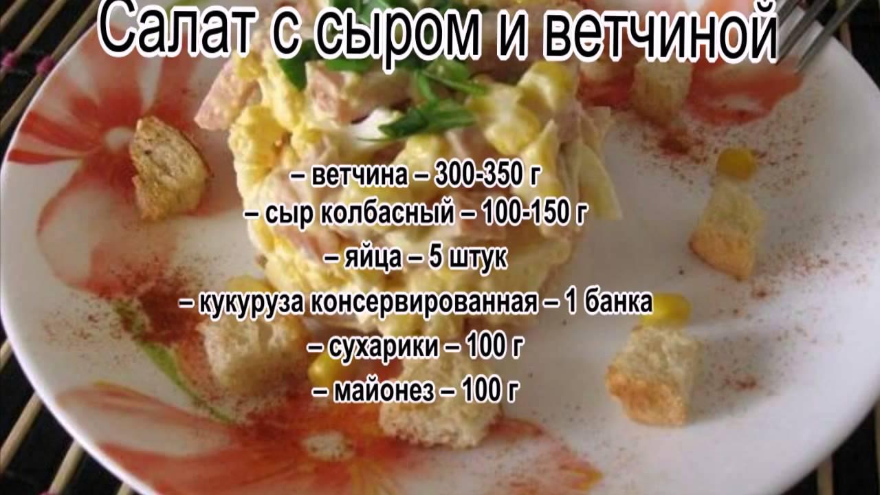 Салаты с майонезом рецепты фото.Салат с сыром и ветчиной