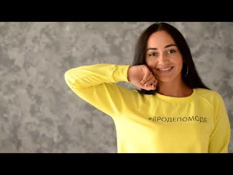 Желтый свитшот с хэштегом #вродепомоде Ф 063 от бренда Мода 37