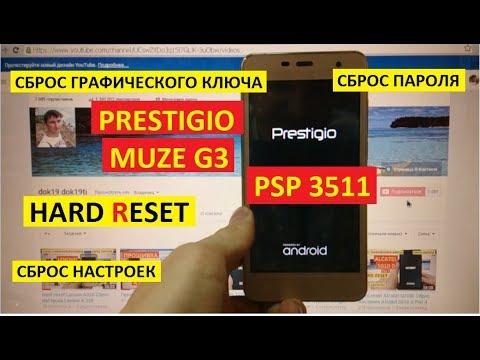 Hard Reset Prestigio Muze G3 PSP3511 DUO Сброс настроек Prestigio Psp 3511