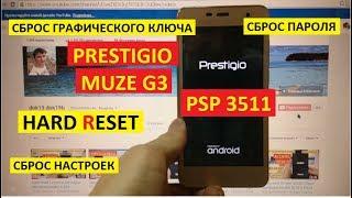 Хард ресет Престижио тривога і страх Г3 PSP3511 дует Скидання налаштувань Prestigio для ПСП 3511