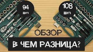 Обзор: Универсальный набор инструментов на 94 и 108 предметов | sima-land.ru