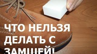 Что никогда нельзя делать с замшевой обувью!!(Отрывок из видеокурса Алексея Музылёва