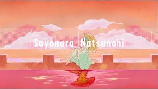山下達郎「さよなら夏の日」