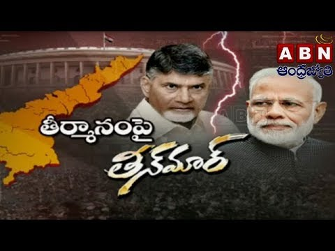 Congress To Issue No-Confidence Motion Against NDA Govt In Lok Sabha | ABN Telugu