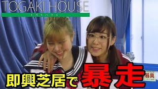 関ジャニ∞クロニクルの人気コーナー「TOGAKI HOUSE」に東クリメンバーが...