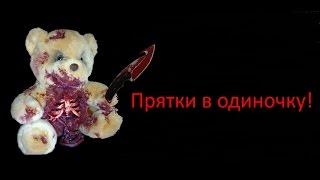 вызов духов - Прятки в одиночку  ДЕМОН В ИГРУШКЕ!
