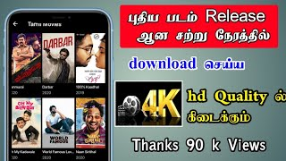 How to download Tamil Last today Release New Movies HD Quality , All Language Movies