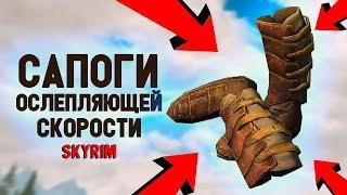 Skyrim - Сапоги ослепляющей скорости в Skyrim Special Edition [Creation Club]