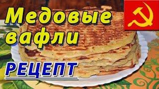 Рецепт вкусных медовых вафель своими руками. Крутая электровафельница из СССР (Full HD 60p)