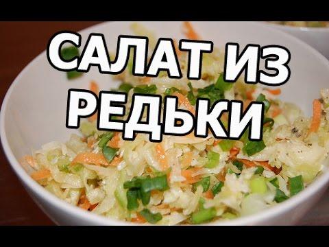 Салат из просто из редьки