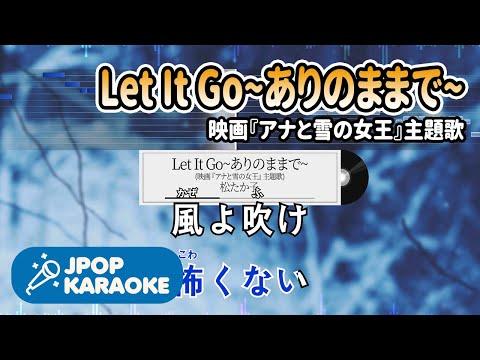 [歌詞・音程バーカラオケ/練習用] 松たか子 - Let It Go~ありのままで~(映画『アナと雪の女王』主題歌) 【原曲キー】 ♪ J-POP Karaoke