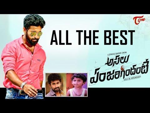 master-mahendran-debut-movie-teaser-|-asalu-em-jarigindante-|-teluguone-cinema